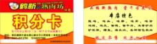 鹤新熟肉 积分卡图片