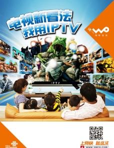 联通IPTV电视宣传图片