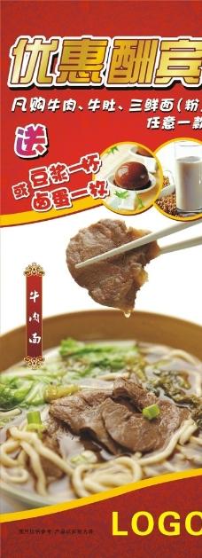 牛肉面易拉寶圖片