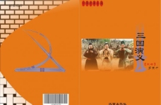 三国演义封面图片