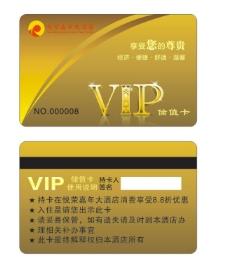 酒店vip储值卡模版