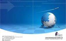 企业电子科技画册封面图片
