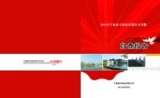 封面设计 画册封面图片