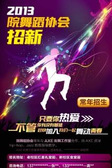 舞蹈班招生海报图片