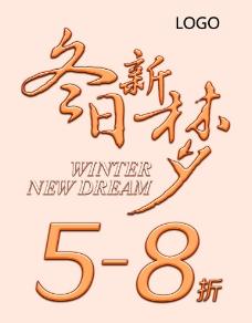 冬日新梦POP图片