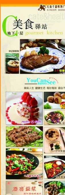 美食广场图片