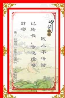 中医格言图片