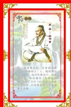 医圣 张仲景图片