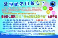 眼科医院彩页图片