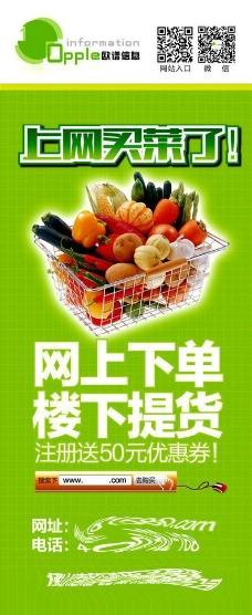 买菜海报图片