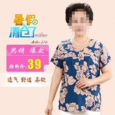 淘宝暑假清仓促销图女装