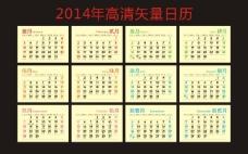 2014年马年日历