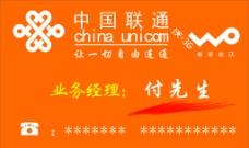 中国联通名片图片