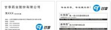 甘李药业有限公司名片图片