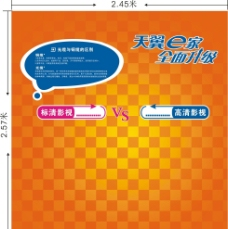 中国电信天翼电视墙图片