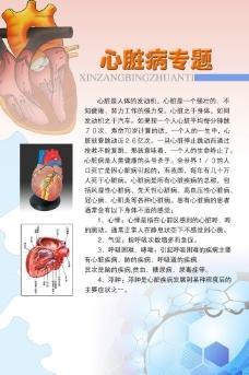 心脏病专题图片