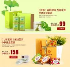 茶叶产品海报图片