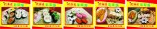 寿司KT板