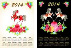 2014年新年日历素材