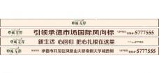 中城左岸fla广告图片