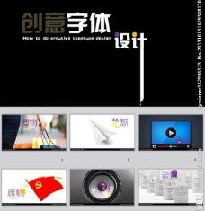创意字体ppt模板图片
