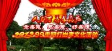 99重阳节舞台背景图片