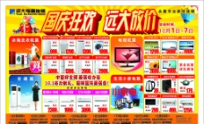 国庆 家电海报 冰箱图片