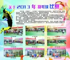 羽毛球赛图片
