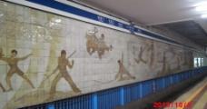 东四十条陶板壁画图片