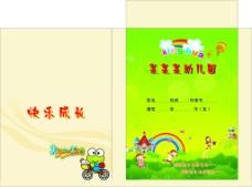 幼儿园档案袋图片