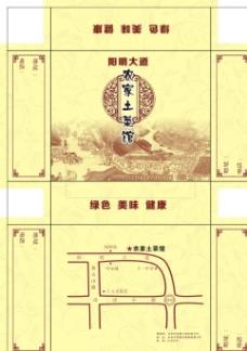 农家土菜馆纸巾盒图片