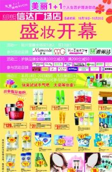 化妆品店广告图片
