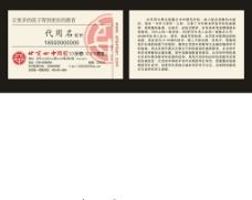 北京四中名片图片