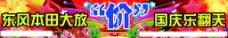 国庆横幅图片