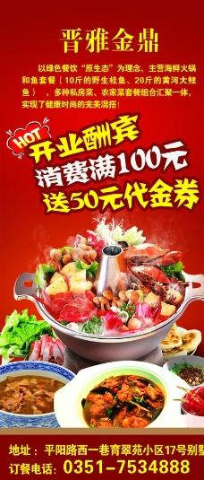 火锅店易拉宝图片