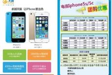 iphone5s单张图片