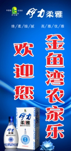 伊力酒宣传广告图片
