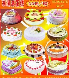 面点 面包 蛋糕坊画册七图片
