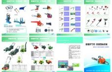 园林机械画册图片