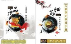 画册 封面设计 中国风图片