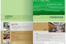宇城环保装饰画册图片