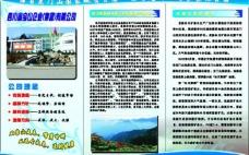 矿泉水3折画册图片