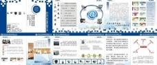 网络公司画册图片