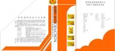 封套设计 画册设计图片
