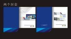 企业画册封套设计图片