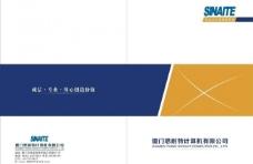 科技公司画册封面图片
