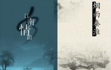 江南烟雨画册封面图片
