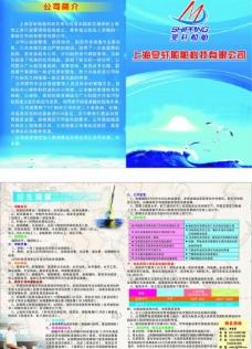 上海旻轩船舶科技画册图片