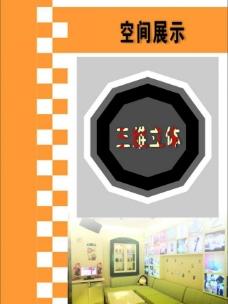 画册设计排版 cdr图片