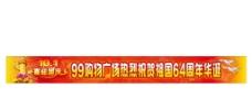 国庆 超市 横幅图片